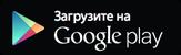 Скчать с Гугл Плей