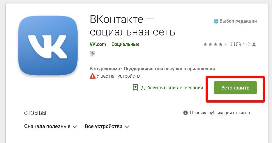 Установить ВКонтакте с PlayMarket