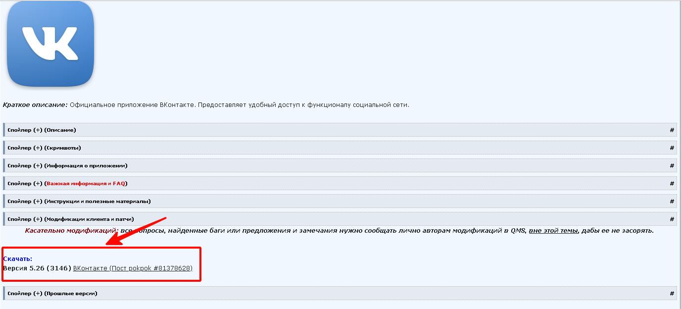 Скачать ВКонтакте с 4pda