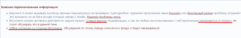 Предупреждение с сайта 4pda о старой версии