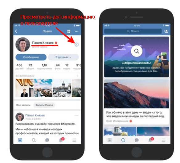 Посмотреть дополнительную информацию о профиле ВКонтакте