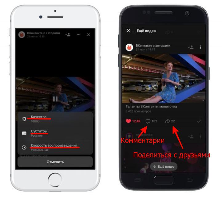 Возможности раздела видео ВКонтакте