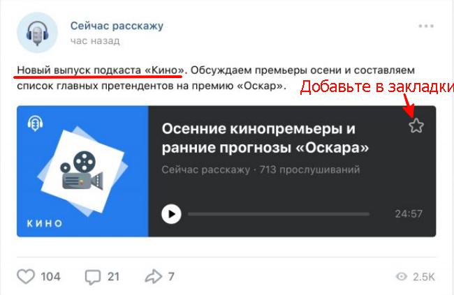 Добавить подкаст в закладки ВКонтакте