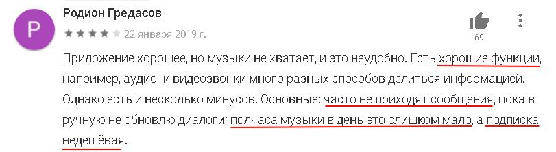 Родион Гредасов отзыв о ВКонтакте