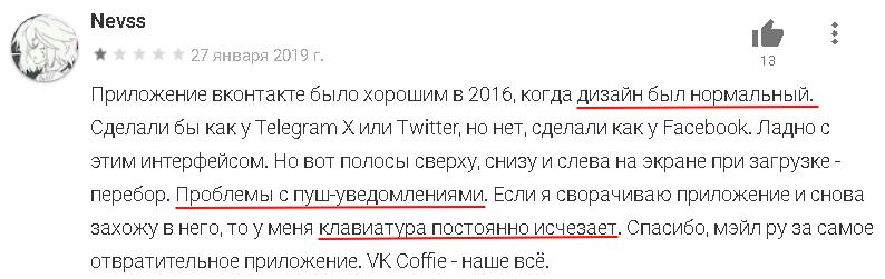 Nevs отзыв о ВКонтакте