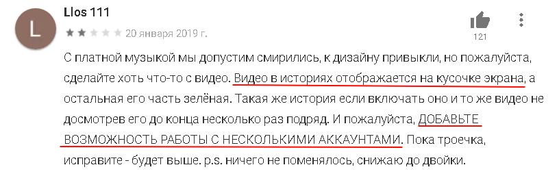 Lios 111 отзыв о ВКонтакте