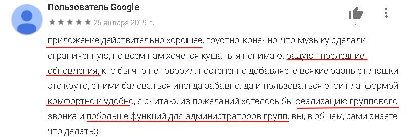 Пользователь Google отзыв о ВКонтакте